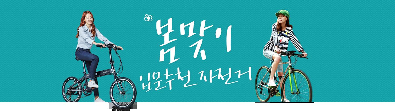 2017 봄맞이 입문추천