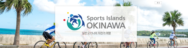 okinawa_event_main