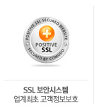 SSL 보안시스템 업계최고 고객정보보호