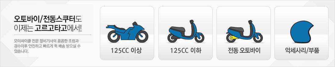 오토바이 분류