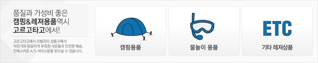 캠핑 분류