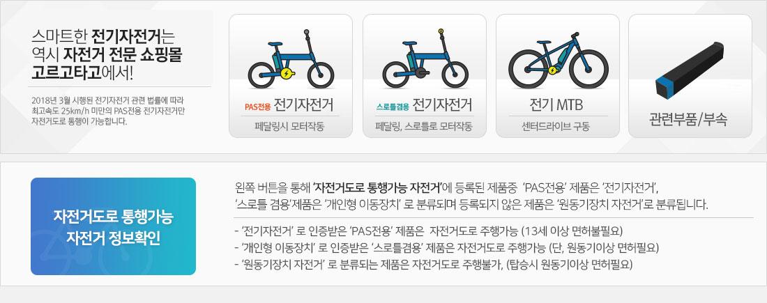 전기자전거카테고리분류