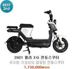 best2 퀄리 EQ