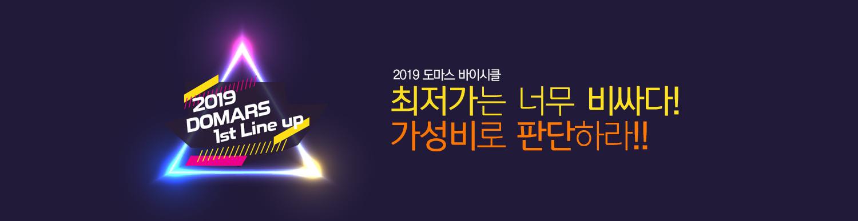 2019 도마스 신상품