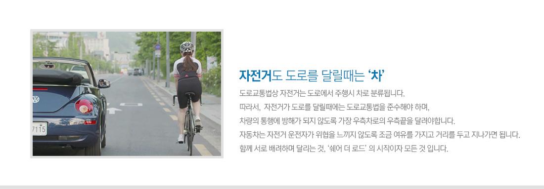 자전거와 자동차가 감께 사용하는 도로