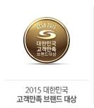2015 대한민국 고객만족 브랜드 대상